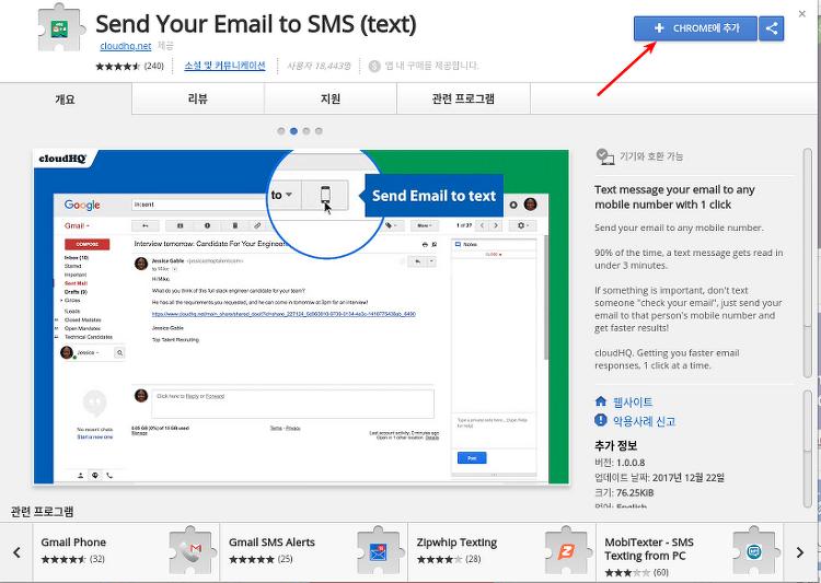 지메일에서 SMS 문자 보내는 방법