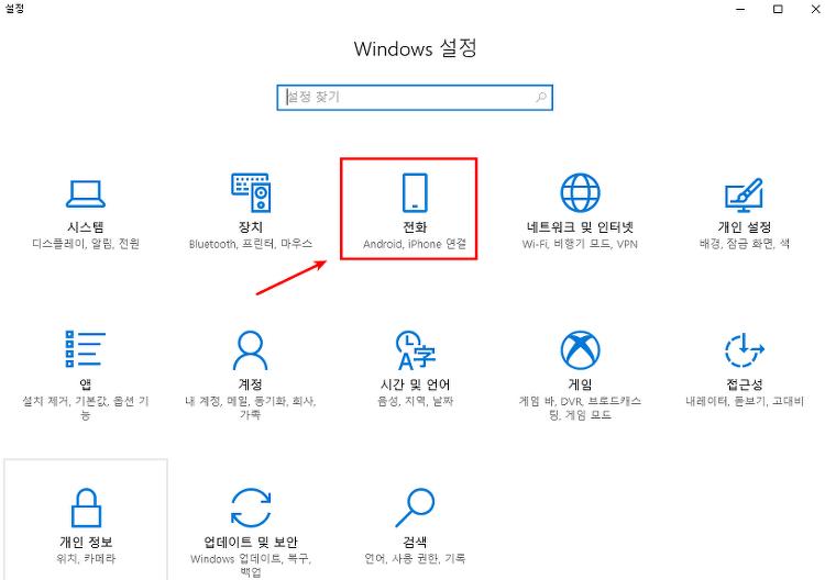 윈도우10 에서 스마트폰 연결 하는 방법