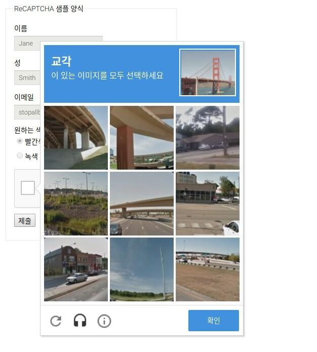 ReCAPTCHA 로봇이 아닙니다 타일 선택 우회하기