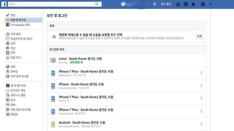 페이스북 로그인 기록 확인하는 방법