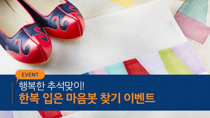 [EVENT] 한복 입은 마음봇..