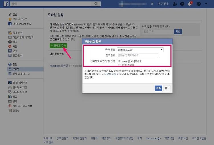 페이스북의 재미있는 기능 두가지 소개합니다.