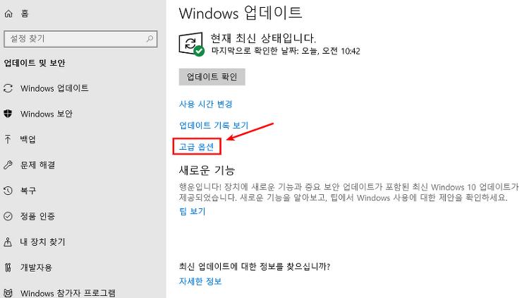 윈도우10 네트워크 대역폭 점유하는 배달 최적화 비활성화
