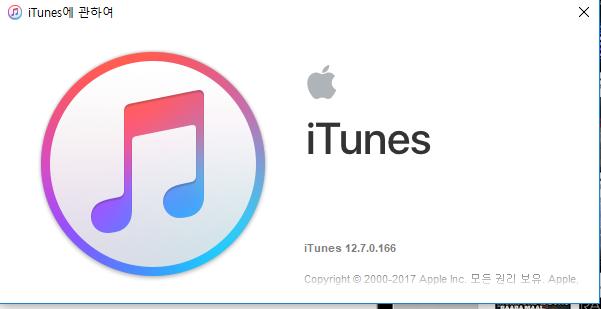 아이튠즈로 앱 설치 가능한 버전 다운받기