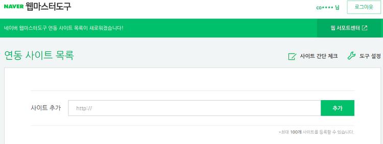 티스토리 네이버 웹마스터도구 사이트맵 제출하기