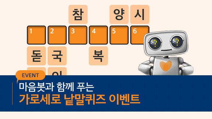 [EVENT] 마음봇과 함께 푸..