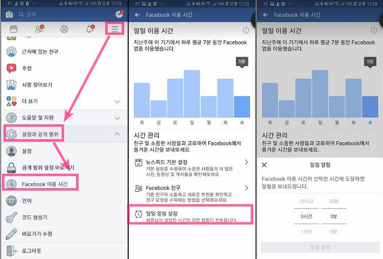 페이스북 이용시간 확인하는 기능