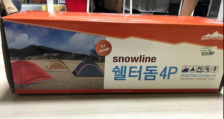 텐트추천 스노우라인 쉘터돔 4P 후기
