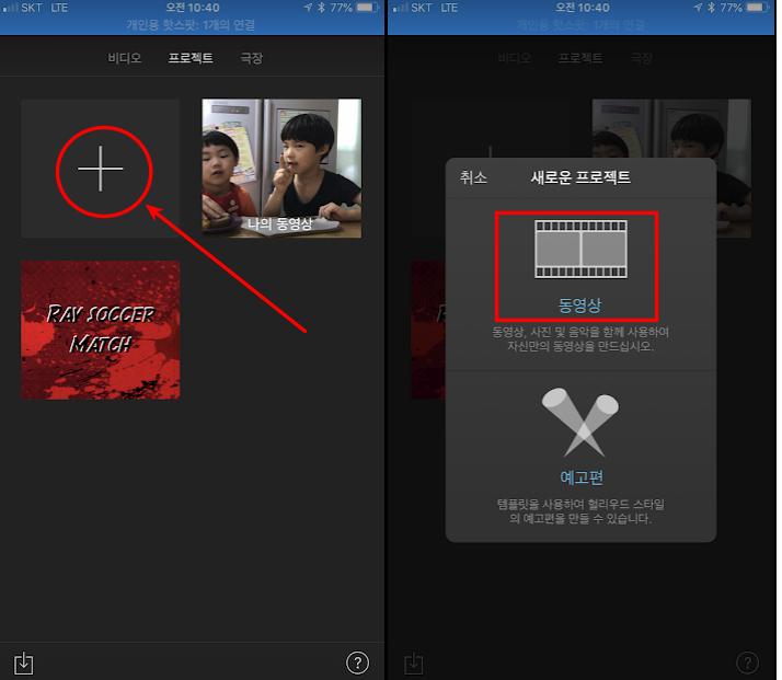 아이폰 동영상 편집 iMovie 사용방법