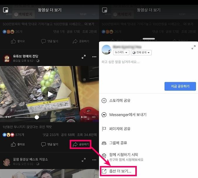 아이폰에서 페이스북 동영상 저장 하는방법