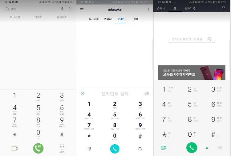 갤럭시노트9 전화앱 추천 후후 vs T전화 비교
