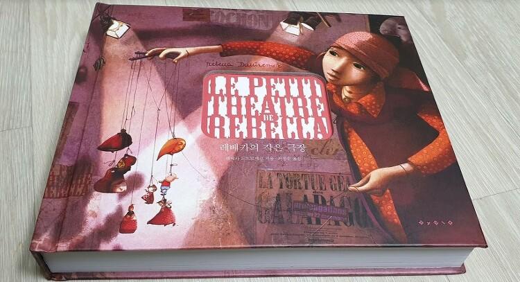 아름다운 그림책 추천 레베카의 작은 극장