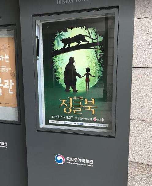 뮤지컬 정글북 후기