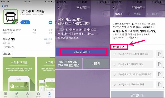시외버스터미널 통합예매 모바일 앱으로 하는방법