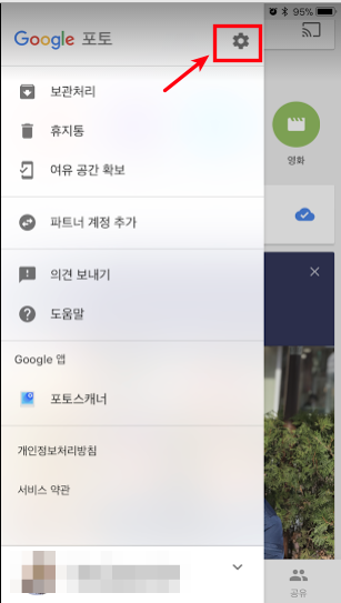 구글 포토 동기화 사용 후기