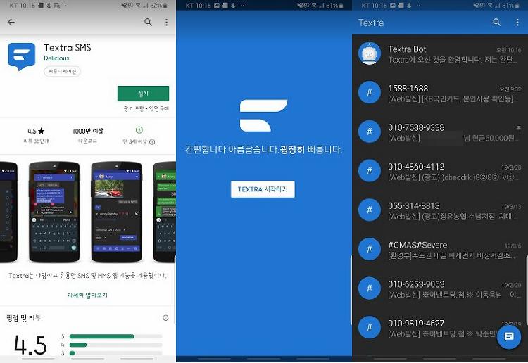 안드로이드 문자 메시지 앱 추천 Textra SMS