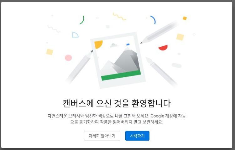구글에서 새로운 크롬 캔버스 웹 앱이 나왔네요.