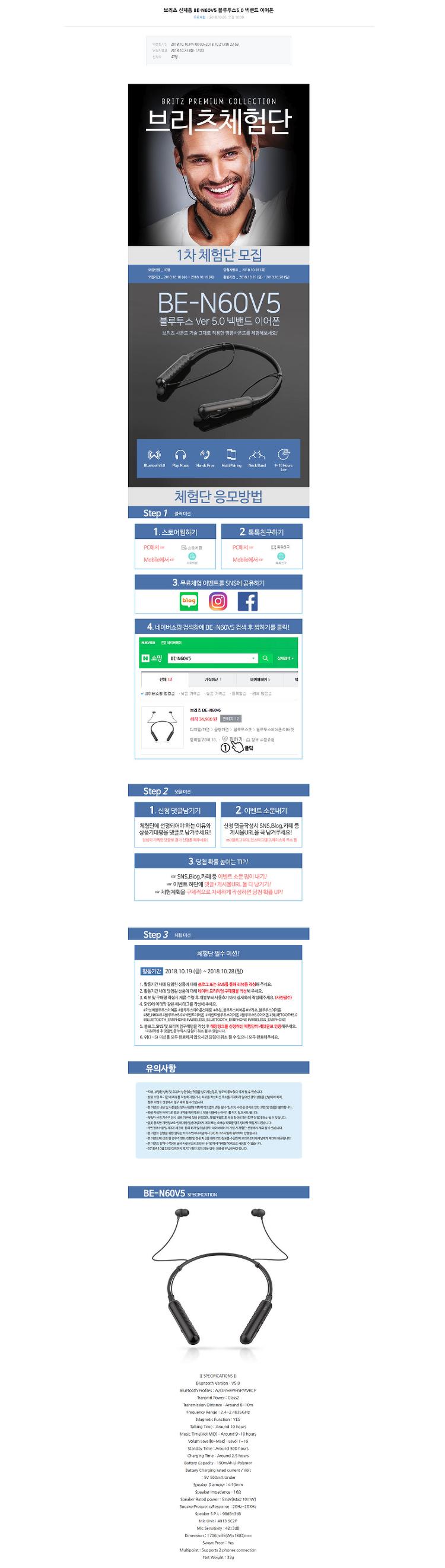 [체험단모집] 브리츠 신제품 BE-N60V5 블루투스 5.0 넥밴드 이어폰