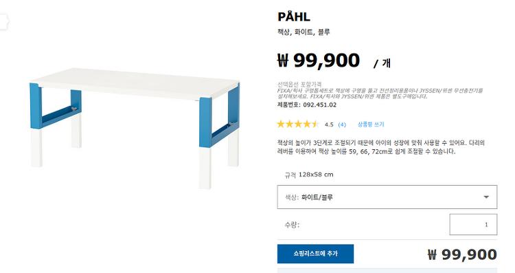 이케아 어린이 책상 PAHL 구매 조립 후기