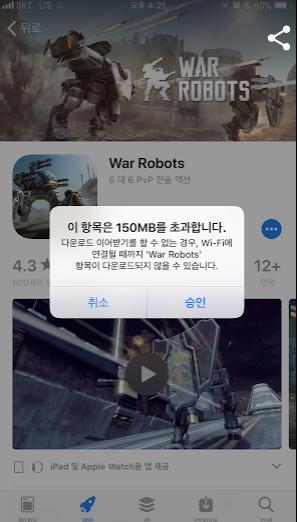 아이폰 ios11 150메가 이상 LTE 로 받는 방법