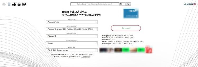 윈도우 ISO 이미지 쉽게 다운받는 방법