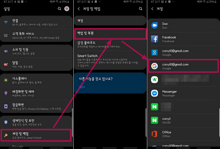 안드로이드 스마트폰에서 구글 플레이스토어 로그아웃 하는방법