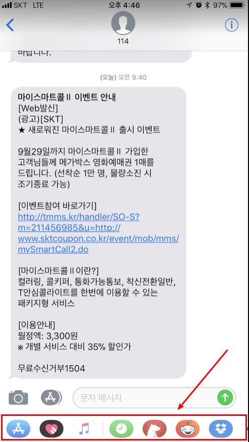 ios 11 메세지앱 독 숨기는 방법
