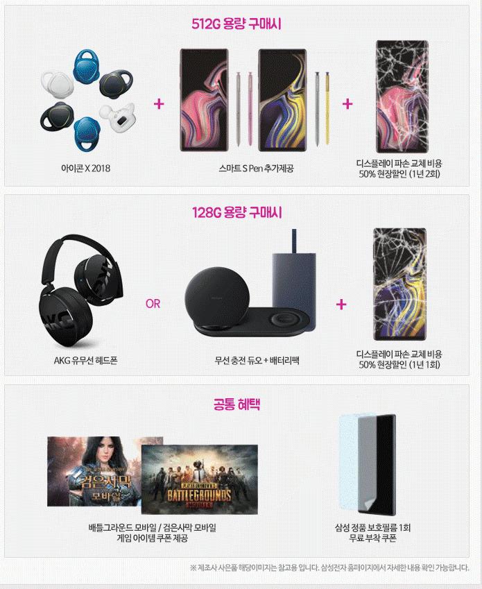 갤럭시노트9 사전예약 후기와 사은품 그리고 사양정보