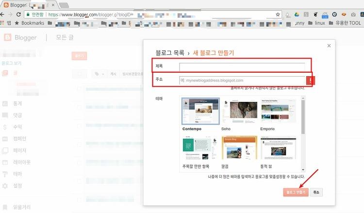 구글에서 홈페이지형 블로그 만드는방법
