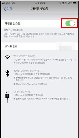 아이폰 핫스팟 이용 하는 방법