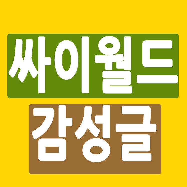 '싸이월드 글귀' 태그의 글 목록