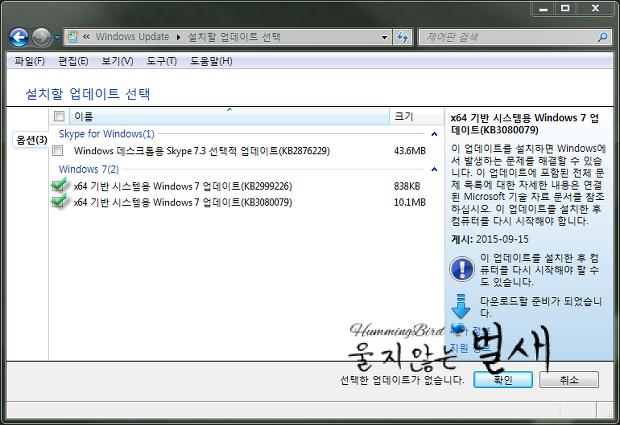 울지않는벌새 : Security, Movie & Society :: Microsoft Windows 7 ...