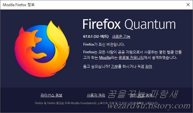 파이어폭스 67.0.1(Firefox 67.0.1) 업데이트