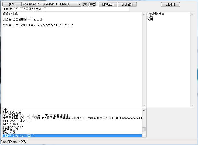 구글 TTS MP3 변환