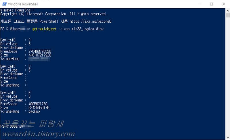 PowerShell(파워셀)을 이용한 하드디스크 정보 보는 방법
