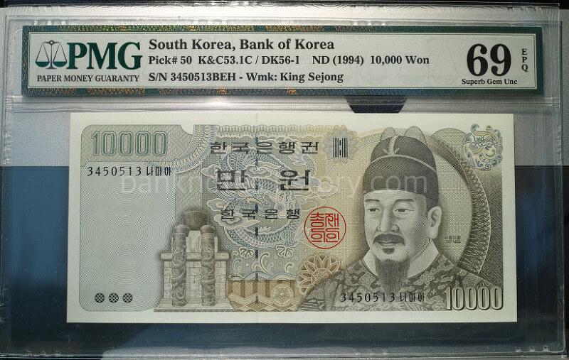 한국은행 라 10000원 4차 만원 PMG 69등급 초고등급