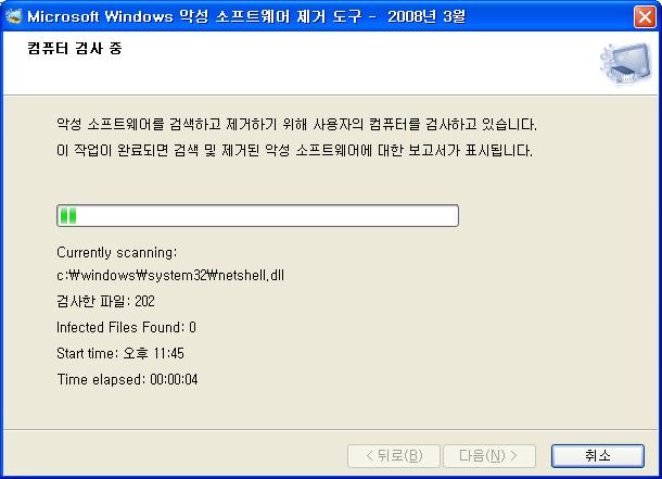 microsoft windows 악성 소프트웨어 제거 도구
