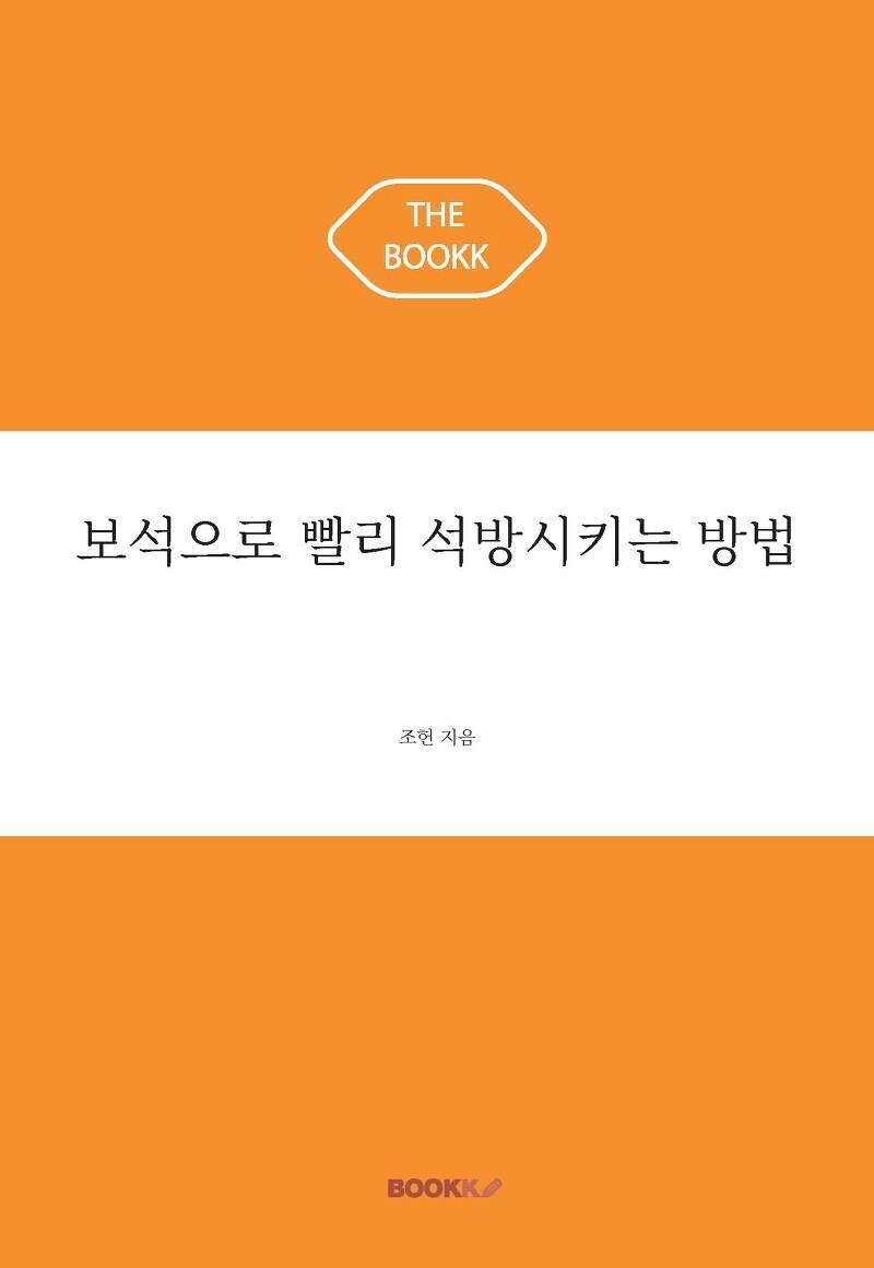 [전자책] 보석으로 빨리 석방시키는 방법