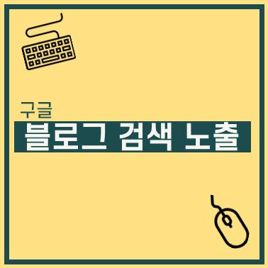 티스토리 개인 도메인 구매 및 활용하기 - #1 구매동기, DNS설정, 오류해결 북마크 이미지