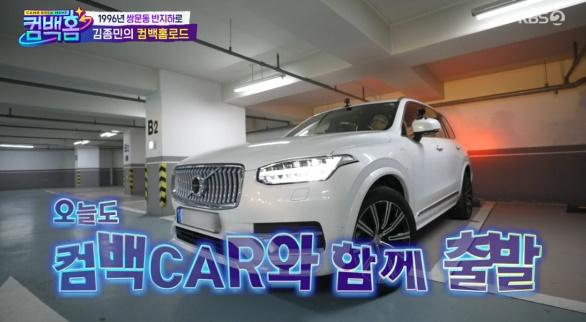 컴백홈 컴백Car 자동차 무엇?