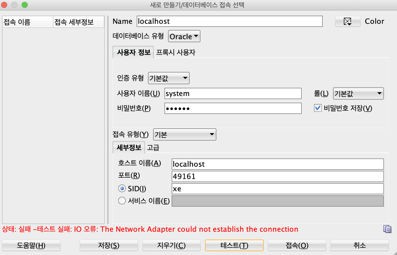 The network adapter could not establish the connection