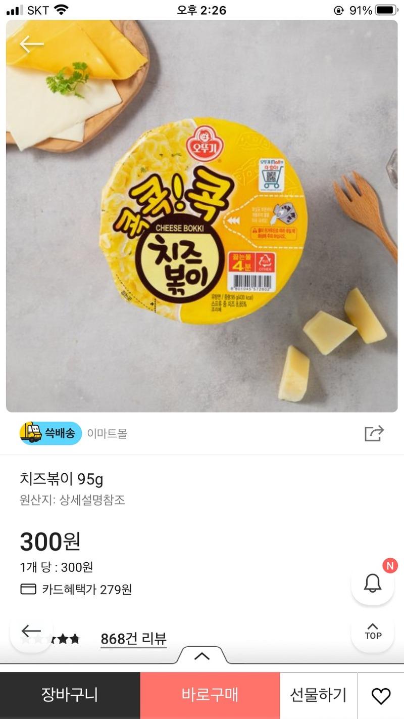 오뚜기 콕콕콕 치즈볶이 300원에 구매하는 방법!