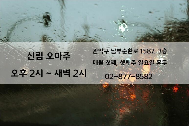 신림성인용품 신림오마주의 창업 이야기 :)