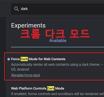 구글 크롬 웹 브라우저 다크 모드로 보는 방법