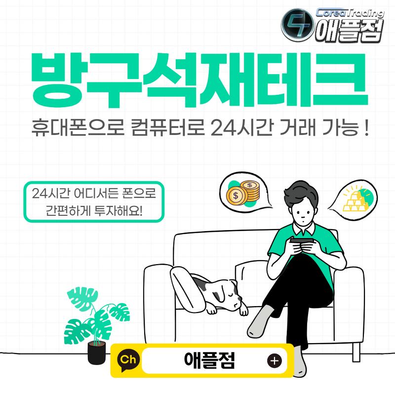 [SS타워,JJ옵셋] CoreaTrading 애플점, 집에서도 쉬운 재테크!