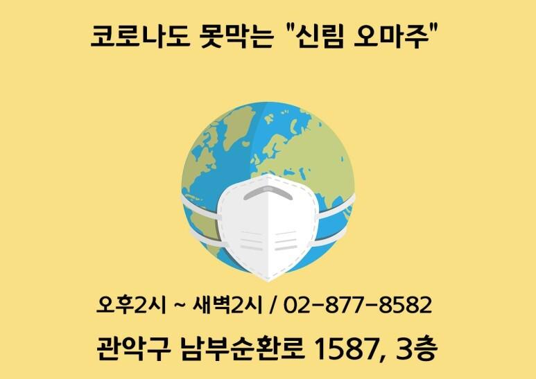 신림성인용품 신림 오마주 코로나도 못막는 신림 성인용품 신림오마주는 행복지수 텐션~~업 :)
