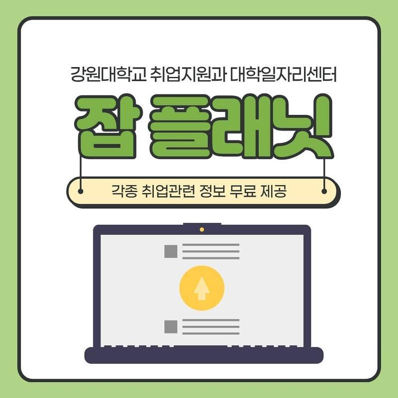 [SNS서포터즈] 잡플래닛 소개!