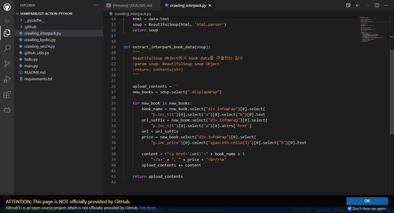 Github 의 Repositories 소스를 VS CODE 와 함께 브라우저에서 보기