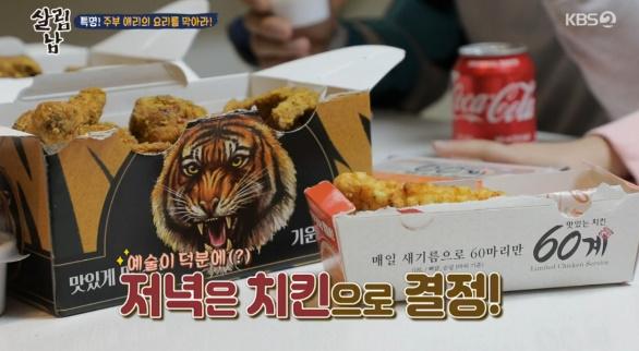 살림남 남현준 치킨 마늘프레이크 사이드 메뉴 무엇?