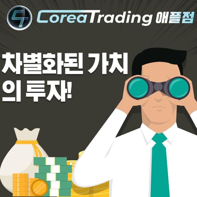 [FX리치,에그빗] Corea Trading애플점, 여유로운 수익을 찾는 분들에게 추천하는 재테크!